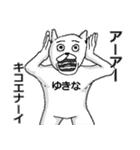 【ゆきな/ユキナ】専用名前スタンプ(個別スタンプ:23)