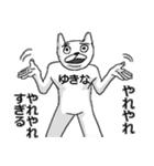 【ゆきな/ユキナ】専用名前スタンプ(個別スタンプ:25)
