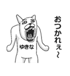 【ゆきな/ユキナ】専用名前スタンプ(個別スタンプ:27)
