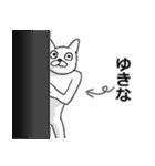 【ゆきな/ユキナ】専用名前スタンプ(個別スタンプ:28)