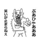 【ゆきな/ユキナ】専用名前スタンプ(個別スタンプ:32)