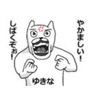 【ゆきな/ユキナ】専用名前スタンプ(個別スタンプ:33)