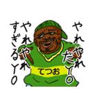 【てつお/テツオ】専用名前スタンプだYO!(個別スタンプ:01)