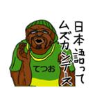 【てつお/テツオ】専用名前スタンプだYO!(個別スタンプ:07)