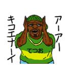 【てつお/テツオ】専用名前スタンプだYO!(個別スタンプ:08)