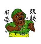 【てつお/テツオ】専用名前スタンプだYO!(個別スタンプ:35)