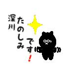 深川用 クロネコくろたん(個別スタンプ:02)
