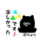 深川用 クロネコくろたん(個別スタンプ:04)
