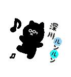 深川用 クロネコくろたん(個別スタンプ:06)