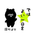 深川用 クロネコくろたん(個別スタンプ:07)