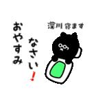 深川用 クロネコくろたん(個別スタンプ:09)