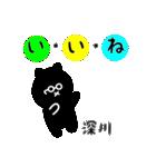 深川用 クロネコくろたん(個別スタンプ:11)