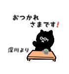 深川用 クロネコくろたん(個別スタンプ:12)