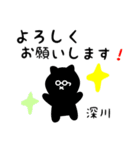深川用 クロネコくろたん(個別スタンプ:14)