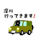 深川用 クロネコくろたん(個別スタンプ:17)