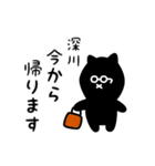 深川用 クロネコくろたん(個別スタンプ:18)