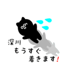 深川用 クロネコくろたん(個別スタンプ:20)