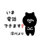 深川用 クロネコくろたん(個別スタンプ:23)