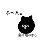 深川用 クロネコくろたん(個別スタンプ:27)