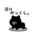 深川用 クロネコくろたん(個別スタンプ:29)