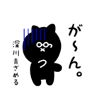 深川用 クロネコくろたん(個別スタンプ:30)