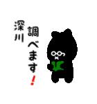 深川用 クロネコくろたん(個別スタンプ:32)