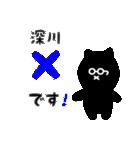 深川用 クロネコくろたん(個別スタンプ:35)