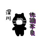 深川用 クロネコくろたん(個別スタンプ:38)