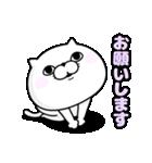 ぬこ100% ゆる敬語(個別スタンプ:08)