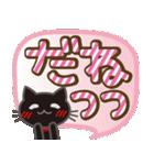 黒ねこ×ラブラブ♥(個別スタンプ:07)
