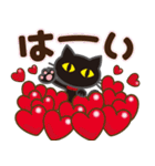 黒ねこ×ラブラブ♥(個別スタンプ:08)