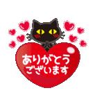 黒ねこ×ラブラブ♥(個別スタンプ:11)