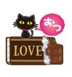 黒ねこ×ラブラブ♥(個別スタンプ:14)
