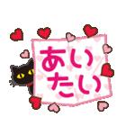 黒ねこ×ラブラブ♥(個別スタンプ:20)