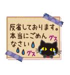 黒ねこ×ラブラブ♥(個別スタンプ:26)