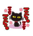 黒ねこ×ラブラブ♥(個別スタンプ:28)