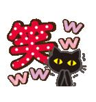 黒ねこ×ラブラブ♥(個別スタンプ:31)