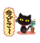 黒ねこ×ラブラブ♥(個別スタンプ:34)