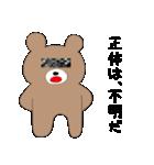 グマさん(主役)(個別スタンプ:15)