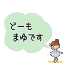 バレリーナまゆちゃん専用スタンプ(個別スタンプ:01)