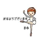 バレリーナまゆちゃん専用スタンプ(個別スタンプ:05)