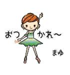 バレリーナまゆちゃん専用スタンプ(個別スタンプ:10)