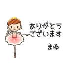 バレリーナまゆちゃん専用スタンプ(個別スタンプ:14)