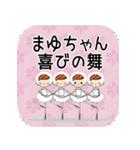 バレリーナまゆちゃん専用スタンプ(個別スタンプ:16)