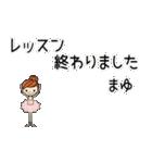 バレリーナまゆちゃん専用スタンプ(個別スタンプ:17)