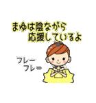 バレリーナまゆちゃん専用スタンプ(個別スタンプ:27)