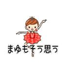 バレリーナまゆちゃん専用スタンプ(個別スタンプ:30)