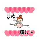 バレリーナまゆちゃん専用スタンプ(個別スタンプ:31)