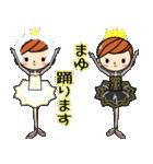 バレリーナまゆちゃん専用スタンプ(個別スタンプ:38)