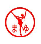 バレリーナまゆちゃん専用スタンプ(個別スタンプ:39)